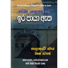 තවමත් කොතැනක හෝ ඉර පායා ඇත - Thawamath Kothanaka Ho Ira Paya Etha