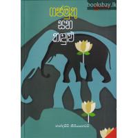 ගජමුතු සහ කඳුළු - Gajamuthu Saha Kandulu