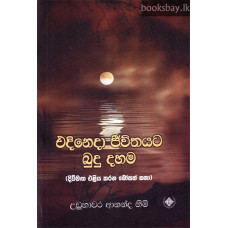එදිනෙදා ජීවිතයට බුදු දහම - Edineda Jeewithayata Budu Dahama
