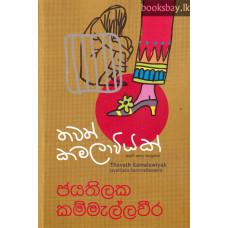 තවත් කමලාවියක් - Thawath Kamalawiyak