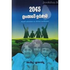 2045 ලංකාවේ ඉරණම - 2045 Lankawe Iranama