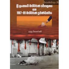 ශ්රී ලංකාවේ මැතිවරණ පරිපාලනය - Sri Lankawe Mathiwarana Paripalanaya