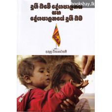 දුගී බවේ දේශපාලනය - Dugee Bawe Deshapalanaya