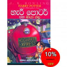 හැරී පොටර් සහ මායා ගල - Harry Potter Saha Maya Gala