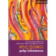 පොදු පුරුෂයා - Podu Purushaya