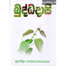 බුද්ධදාසි - Buddhadasi