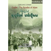 සිලෝන් ආදම්ගේ පාරාදීසය - Ceylon Adamge Paradeesaya