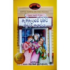 තැනිතලාවේ පිහිටි කුඩා නගරය - Thanithalawe Pihiti Kuda Nagaraya