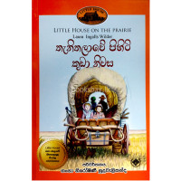 තැනිතලාවේ පිහිටි කුඩා නිවස - Thanithalawe Pihiti Kuda Niwasa