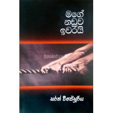 මගේ නඩුව ඉවරයි - Mage Naduwa Iwarai