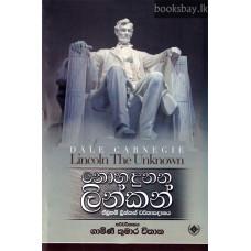 නොහඳුනන ලින්කන් - Nohandunana Lincoln