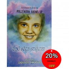 සතුට බෙදන පොලියානා - Sathuta Bedana Pollyanna