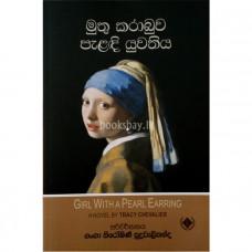 මුතු කරාබුව පැළඳි යුවතිය - Muthu Karabuwa Paladi Yuwathiya