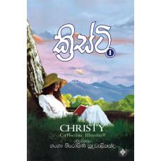 ක්රිස්ටි 1 - Christy 1
