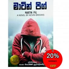 මාටින් පිග් - Martyn Pig