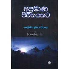 අප්රමාණ ජීවිතයකට - Apramana Jeewithayakata