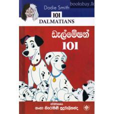 ඩැල්මේෂන් 101 - Dalmatian 101