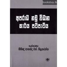 අපරාධ නඩු විධාන කාර්ය පටිපාටිය - Aparadha Nadu Vidhana Karya Patipatiya
