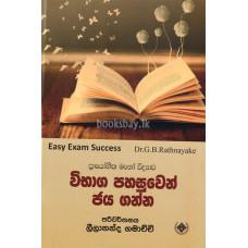විභාග පහසුවෙන් ජය ගන්න - Vibhaga Pahasuwen Jaya Ganna