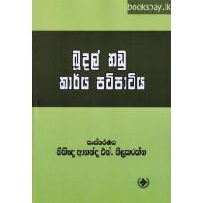 බූදල් නඩු කාර්ය පටිපාටිය - Budal Nadu Karya Patipatiya