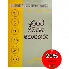ඉරියව් පවසන තොරතුරු - Iriyaw Pawasana Thorathuru