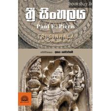 ත්රී සිංහලය - Thri Sinhalaya