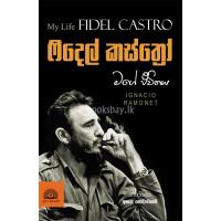 ෆිදෙල් කස්ත්රෝ මගේ ජීවිතය - Fidel Castro Mage Jeewithaya