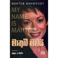 මාතුබී මමයි - Mathubee Mamai