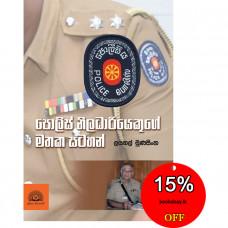 පොලිස් නිලධාරියෙකුගේ මතක සටහන් - Police Niladhariyekuge Mathaka Satahan
