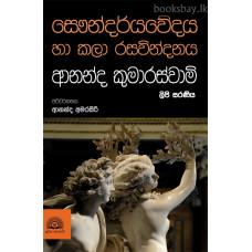 සෞන්දර්යවේදය හා කලා රසවින්දනය - Saundaryawedaya Ha Kala Rasawindanaya