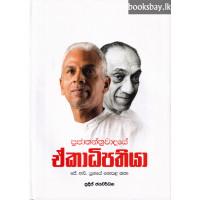 ප්රජාතන්ත්රවාදයේ ඒකාධිපතියා - Prajathanthrawadaye Ekadhipathiya