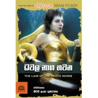 ධවල නාග භවන - Dhawala Naga Bhawana