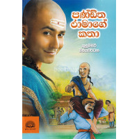 පණ්ඩිත රාමාගේ කතා - Panditha Ramage Katha