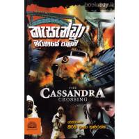 කැසැන්ඩ්රා - Cassandra