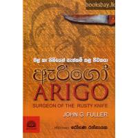 ඇරිගෝ  - Arigo