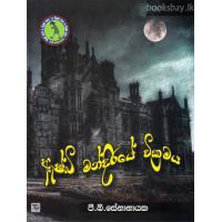 ඇෂ්බි මන්දිරයේ වික්රමය - Ashbi Mandiraye Wikramaya