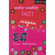 ඩිසී - Dizzy