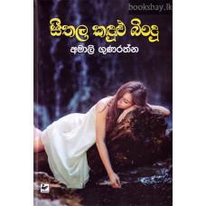 සීතල කඳුළු බිංදු - Seethala Kandulu Bindu