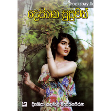 දෙසිතක සුසුමන් - Desithaka Susuman