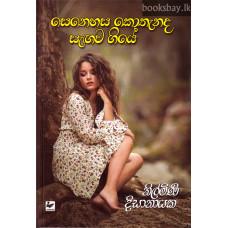 සෙනෙහස කොතැනද සැඟව ගියේ - Senehasa Kothanada Sangawa Giye