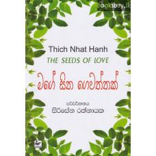 මගේ සිත ගෙවත්තක් - Mage Sitha Gewaththak