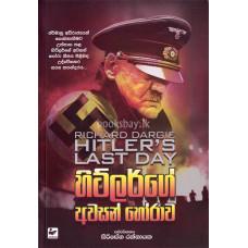 හිට්ලර්ගේ අවසන් හෝරාව - Hitlerge Awasan Horawa