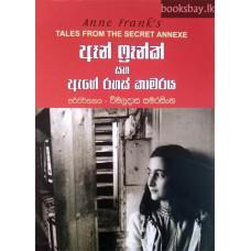 ඈන් ෆ්රෑන්ක් සහ ඇගේ රහස් කාමරය - Anne Frank Saha Age Rahas Kamaraya