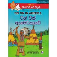ටින් ටින් ඇමෙරිකාවේ - Tin Tin Americawe