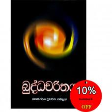 බුද්ධචරිතය - Buddhacharithaya