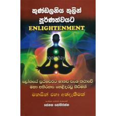 කුණ්ඩලනිය තුලින් පූර්ණත්වයට - Kundalaniya Thulin Purnathwayata