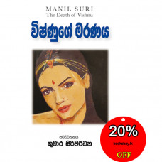 විෂණුගේ මරණය - Vishnuge Maranaya