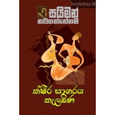 ක්ෂීර සාගරය කැලඹිණ - Ksheera Sagaraya Kalambina