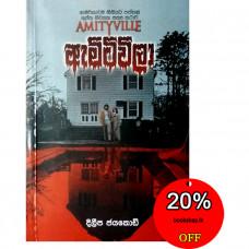ඇමිටිවිලා - Amityville