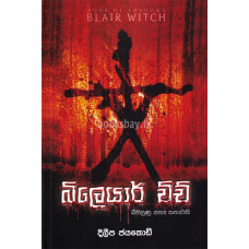 බ්ලෙයාර් විච් - Blair Witch